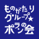 ものがたりグループ☆ポランの会 宮澤賢治の童話